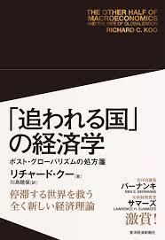 読書感想文 「追われる国」の経済学―ポスト・グローバリズムの処方箋