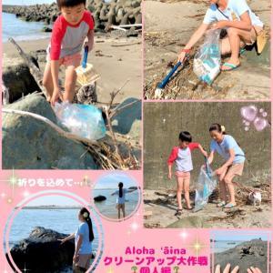 Aloha ʻāina クリーンアップ大作戦 ♡ 特別編 〜当教室にとって特別な場所 恵比須浜〜
