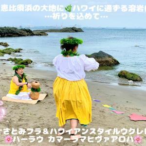Aloha ʻāina クリーンアップ大作戦 ♡ 恵比須浜 西宮神社にてHula奉納vol.17