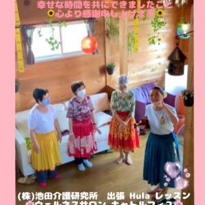 ウェルネスサロン キャトルフィユ 〜池田介護研究所〜 ♡ 出張レッスン