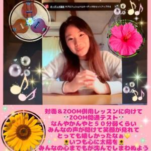 ZOOM ♡ 開通テスト 〜対面&オンライン併用レッスンに向けて〜