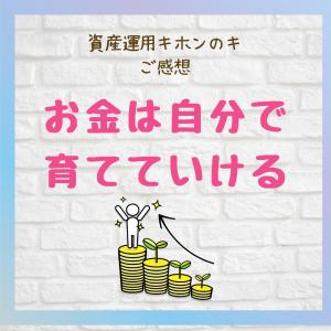 【ご感想】『資産運用キホンのキ』ラスト講座 お金は自分で育てていける!