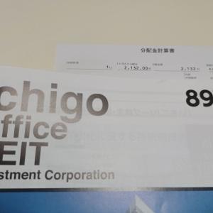 【8975】いちごオフィスリート投資法人から分配金をいただきました。