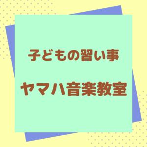 【ヤマハ音楽教室】子どもが自ら練習するようにになった、我が家の習慣3つ