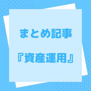 【まとめ】資産運用関連記事
