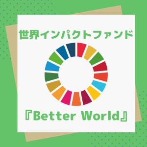 【世界インパクト投資ファンド(資産成長型) 『愛称 : Better World』】アクティブファンド/保有5年の運用成績