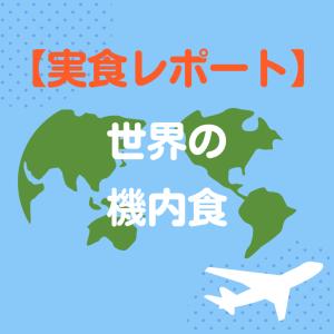 【実食レポ】『世界の機内食』実際に食べてみました!【羽田空港公式通販サイト】