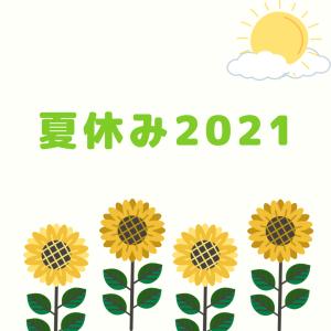 【小学1年生】2021年夏休み【コロナ感染爆発】