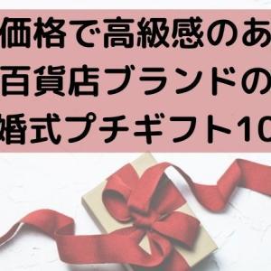 低価格で高級感のある百貨店ブランドの結婚式プチギフト10選