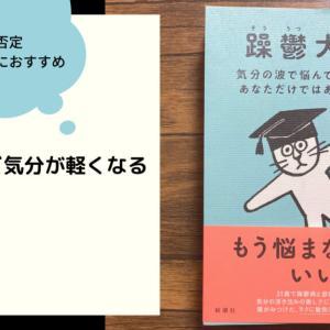 坂口恭平『躁鬱大学』情緒不安定、自己否定を繰り返してしまう人が楽になる為のヒントがある