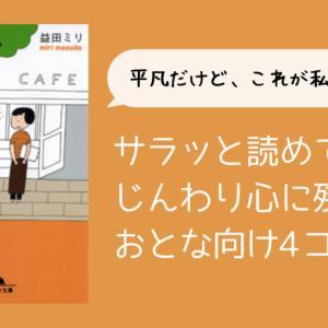 【おひとりさまはうんうん頷ける】【4コマ漫画】益田ミリ『すーちゃん』シリーズ1作目 もうすぐアラサーの私の読書感想文