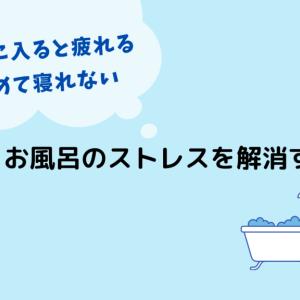 【お風呂が嫌い】お風呂に入ると疲れる・目が冴えて眠れないが無くなる入浴法【0円で出来る】【めんどくさがりがやっている2つのこと】