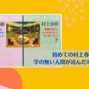 村上春樹初心者が「世界の終りとハードボイルド・ワンダーランド」読んでみた感想。