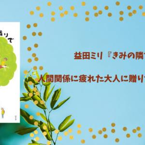 益田ミリ『きみの隣りで』 人間関係に疲れた大人に贈りたい四コマ漫画