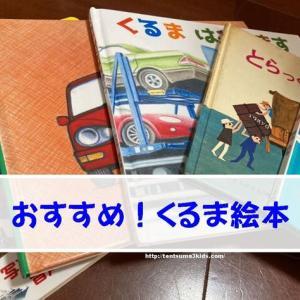 【読み聞かせボランティアが選ぶ】2歳児以降におすすめの車絵本5選!