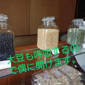 生大豆もご購入できます(^^)/