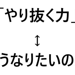 「やり抜く力」を身につける方法 2021.9.8