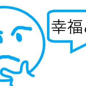 なぜ人は幸せになれないのか? ~『幸せ研究所』まとめ①~ 2021.9.15