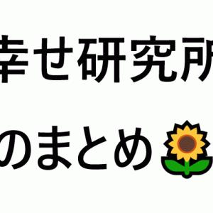 「幸せになる努力」とは? ~『幸せ研究所』まとめ⑤~ 2021.9.19