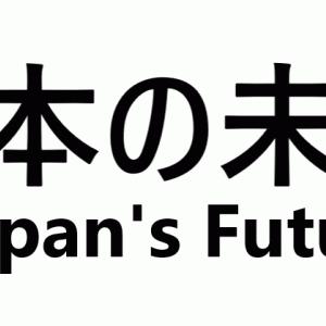 日本の未来は明るくない? ~未来予測のまとめ①~ 2021.9.20