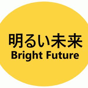 どうしたら日本の未来は明るくなるのか? ~未来予測のまとめ②~ 2021.9.21