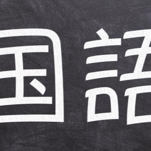 国語の勉強について