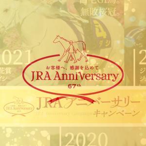 【競馬予想】9/20(月)おはぎんの競馬予想 セントライト記念 JRAアニバーサリーS