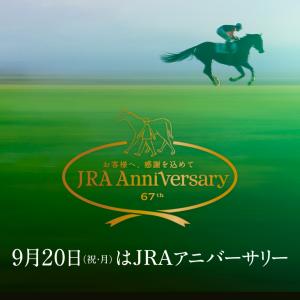 【お得情報】9/20(月)はJRAアニバーサリー!!キャンペーン情報