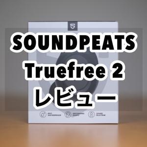 【ワイヤレスイヤホン】SOUNDPEATS Truefree 2 運動で音楽ライフ!!