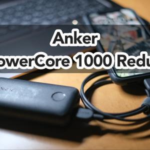 【モバイルバッテリー】Anker PowerCore 10000 Reduxをレビュー