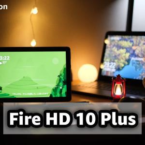 【レビュー】NEWモデル Fire HD 10 Plusがやってきた!