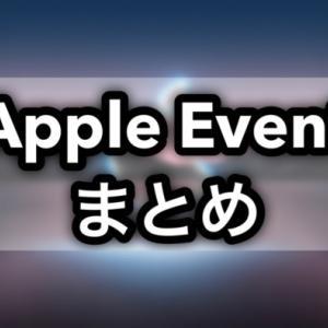 【Appleまとめ】Apple Eventの新商品(iPad&Apple Watch編)