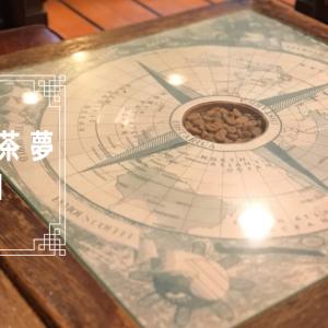 珈琲伴茶夢/目白