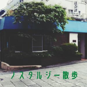 ノスタルジー散歩/雑司ヶ谷〜鬼子母神