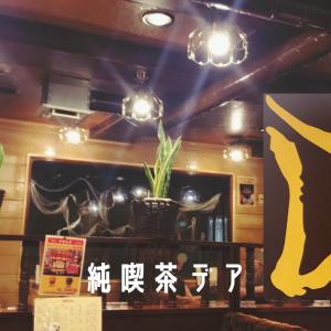 純喫茶デア /赤羽