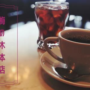 梅の木 本店 /赤羽