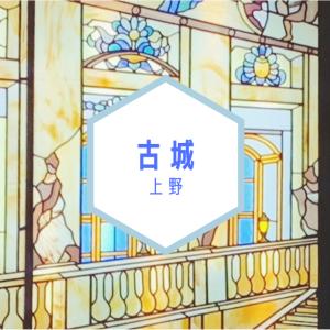 古城 /上野