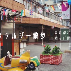 ノスタルジー散歩 /昭和の色を濃く残す街 東京都北区 桐ヶ丘団地
