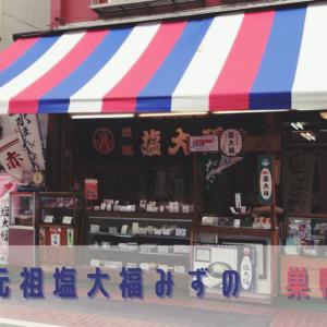 元祖塩大福 みずの /巣鴨 半世紀以上愛される塩大福の名店