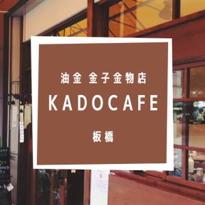 油金 金子金物店 KADOCAFE/金物屋さんの喫茶店/板橋