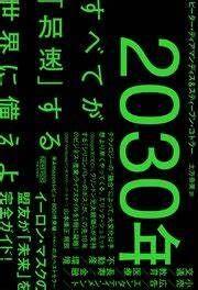 「2030年:すべてが「加速」する世界に備えよ 」を読み解く