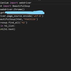 プログラミング自動化するなら『シゴトがはかどるPython自動処理の教科書』一択【プログラミング初心者にもおすすめ!!】
