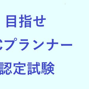 DCプランナー試験1級の出題範囲と対策【めざせDCプランナー認定試験!】