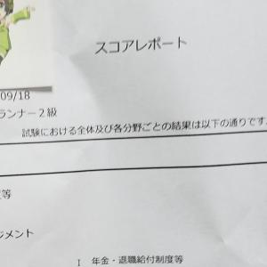 DCプランナー2級(CBT試験)撃破! 【めざせDCプランナー認定試験!】