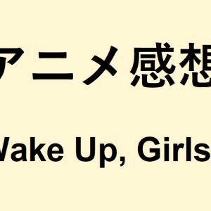 話が動いたのは須藤のおかげ?――Wake Up, Girls! 第01話『静かなる始動』【アニメ感想】