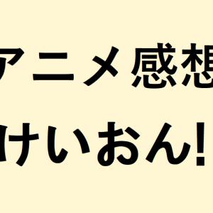 4人とも個性的!――けいおん!第1話「廃部!」【アニメ感想】