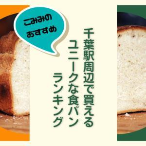 【2021年最新版】千葉駅周辺で買えるユニークな食パン ランキング
