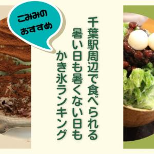 【2021年最新版】千葉駅周辺で食べられるかき氷ランキング