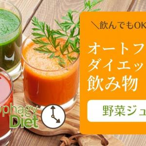 オートファジーダイエット中の飲み物【野菜ジュース】