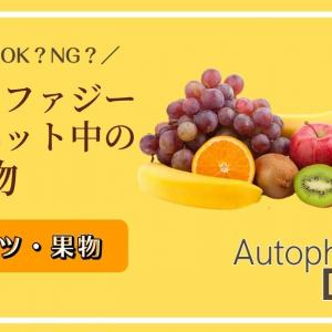 オートファジーダイエット中の食べ物【フルーツ・くだもの】